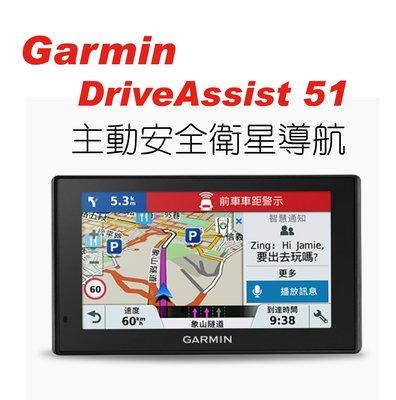 [百威電子] Garmin DriveAssist 51 (DA51) 主動安全導航機 衛星導航 前車車距 車道偏移警示