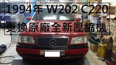 賓士 W202 C220 1994年 更換 原廠全新汽車冷氣壓縮機 (南港 韓先生 下標)