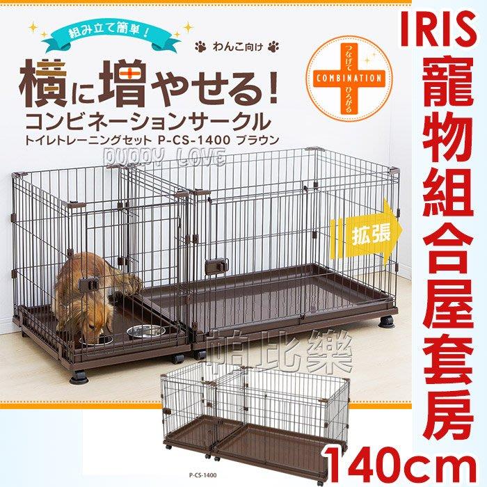 帕比樂-日本IRIS.IR-PCS-1400 寵物籠組合屋-套房【狗籠 /貓籠】