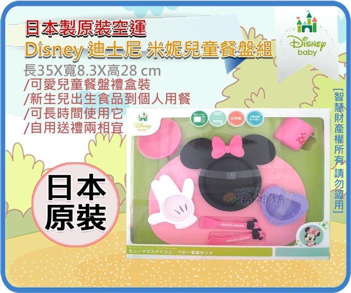 海神坊=日本製原裝空運 Disney 迪士尼 米妮兒童餐具組 學習餐盒組 附大餐盤/湯匙/筷8pcs 5入3650元免運