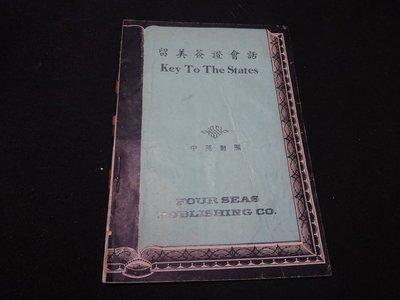 *阿柱的店* 早期 民國52年版 留美簽證會話 美國  懷舊 華人移民可參考