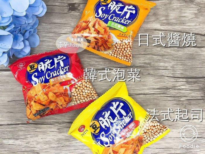 【九福】黃豆脆片 泡菜/醬燒/起司口味 12包入