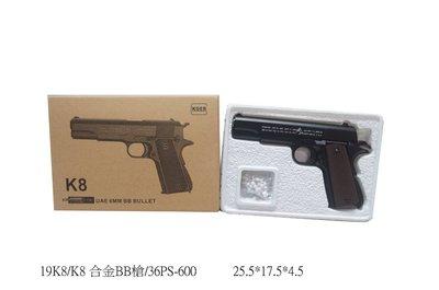 小猴子玩具鋪 ~ ~全新1:1金屬合金BB槍~K8仿真加重手槍(BB彈)~售價:420/款