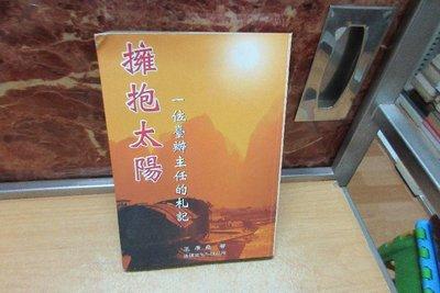 【嫺月書坊】H985   擁抱太陽-一位臺辦主任的札記       王廣堯著       2001