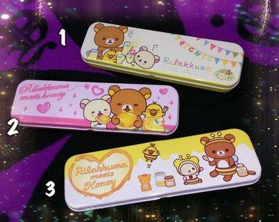 拉拉熊 懶懶熊 雙層鐵筆盒(小) 筆袋...