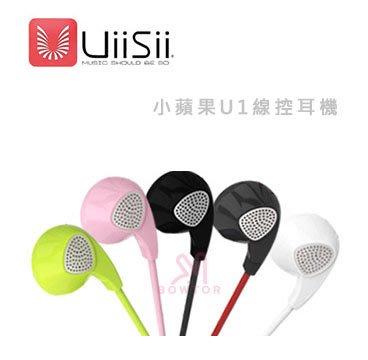 光華商場。包你個頭【UiiSii】 云仕 重低音 立體聲 線控 耳塞式 耳機 小蘋果U1 多色 支持通話功能