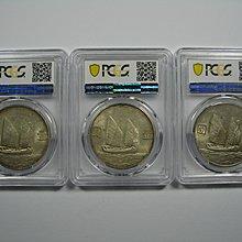 (26)中幣~PCGS鑑定盒.國父像23年船洋1元銀幣.共3盒.AU58分>1元起標 無底價