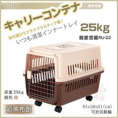 寵愛物語《寵愛運輸籠RU22》適合25公斤內,附可拆活動輪