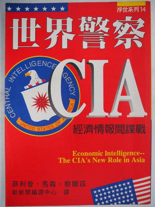【月界】世界警察 CIA:經濟情報間諜戰-初版一刷(絕版)_菲利普.馬森.察爾茲_新新聞文化_原價250 〖軍事〗CKF