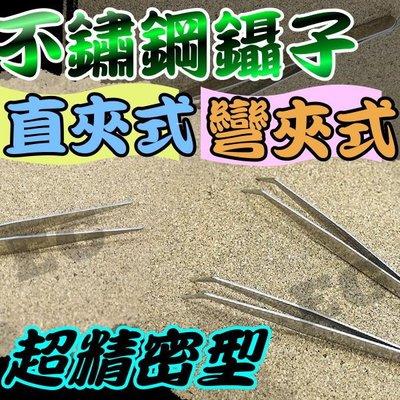 不鏽鋼彎頭鑷子 不鏽鋼直頭鑷子 焊接 固定 SMD 件 專用 助焊工具 白鐵鑷子 不銹鋼夾 焊接工具