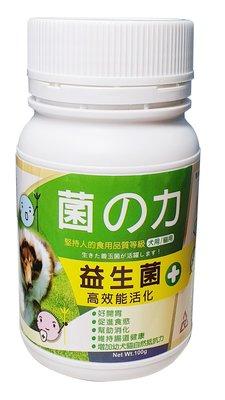 菌の力寵物保健食品