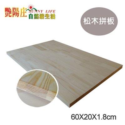 【艷陽庄】松木拼板60*20*1.8cm  松木 實木 原木 裝潢 木板 桌面板~無油脂好上漆~工廠直營歡迎批發