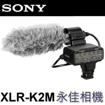 永佳相機_Sony XLR-K2M 專...