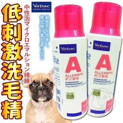 【??培菓寵物48H出貨??】Virbac維克》新艾樂美低刺激洗毛精-200ml 特價399元