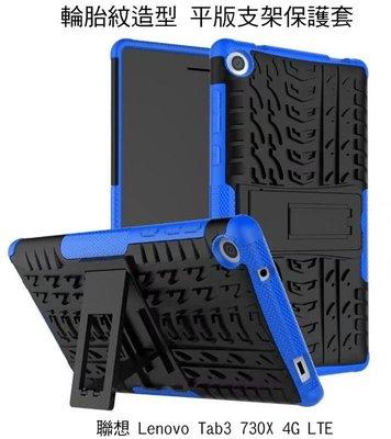 --庫米--聯想 Lenovo Tab3 730X 4G LTE 輪胎紋造型 平版支架保護套 防摔殼 可站立 保護殼