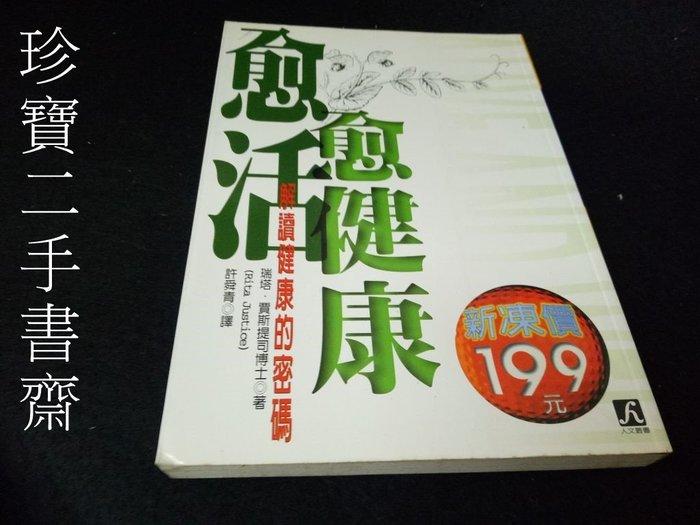 【珍寶二手書齋FA177】《愈活愈健康 : 解讀健康的密碼》ISBN:9578877811│洪建全│許舜青 有泛黃