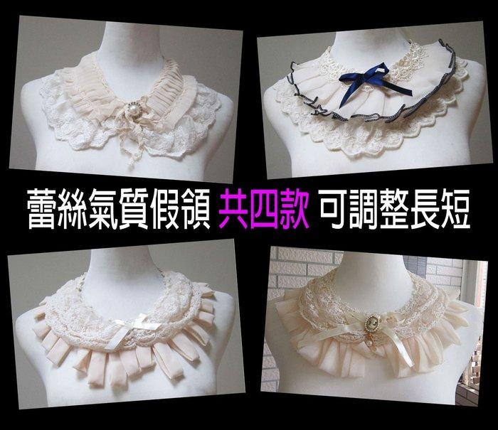 共四款 LA011 LA016 LA015 L0051 雪紡蕾絲珍珠假領子項鍊式/綁帶式/可隨意調整長短方便使用