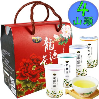 【龍源茶品】台灣4大山頭茶葉禮盒混搭6罐組(150g/罐-共900g / 提盒組)