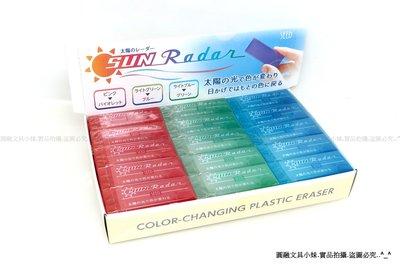 【圓融文具小妹】日本 SEED Clear Radar 雷達 透明 橡皮擦 擦拭力高 太陽光會變色 EP-SN #75