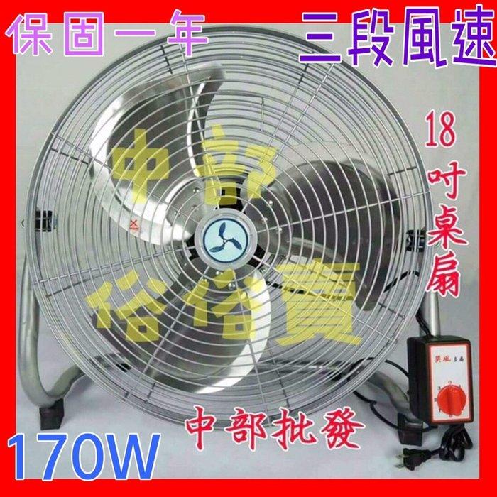 ~中部 ~強力型 18吋 美式桌扇 工業扇 強風扇 電風扇 座地扇 通風扇