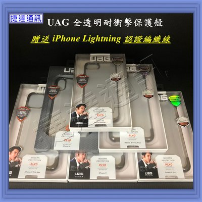 【捷達通訊】UAG全透明耐衝擊保護殼iPhone 11/11 Pro/11 Pro Max/XR/i8/i7/8+/7+