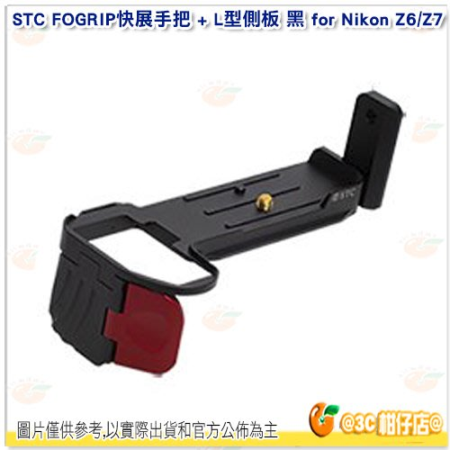 STC FOGRIP 快展手把 + L型側板 公司貨 黑 Nikon Z6 Z7 適用 78g 垂直手把 電池手把