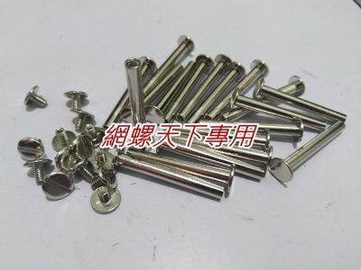 網螺天下※電鍍鎳 帳簿釘 子母釘 公母釘 菜單鉚釘管徑5mm,M4牙*40mm長/每組8.5元,另有其他規格歡迎提問