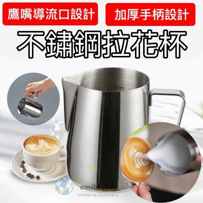 拉花杯 304不鏽鋼 350ml 不鏽鋼拉花杯 奶泡杯 拉花壺 拉花鋼杯 尖嘴拉花杯 咖啡用具