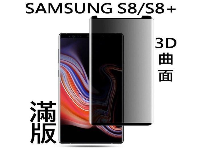 SAMSUNG 三星 S8 S8+ 3D曲面滿版 防偷窺 9H鋼化玻璃貼 縮小版 全屏 全覆蓋