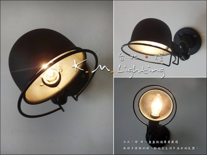 【台北點燈】KM-0016 French Horn 法國號壁燈 小雙節可調壁燈 復古小款法國號 法國號短頭壁燈