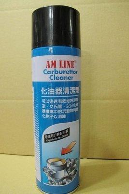 愛淨小舖-福士WURTH AM LINE化油器清潔劑