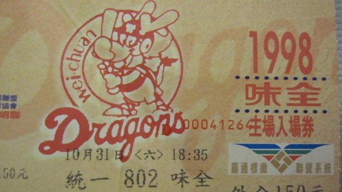 絕版 味全龍主場門票兩張 連號未撕開 職棒九年 季後挑戰賽第二戰 收藏品出售