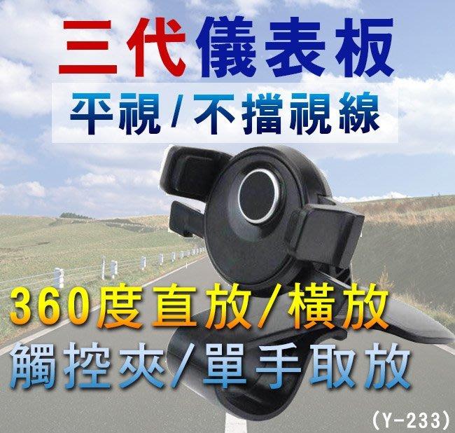【傻瓜批發】(Y-233)三代儀表板手機支架 汽車用中控台 夾式平視 手機導航車架 手機夾手機架GPS行車記錄器 板橋