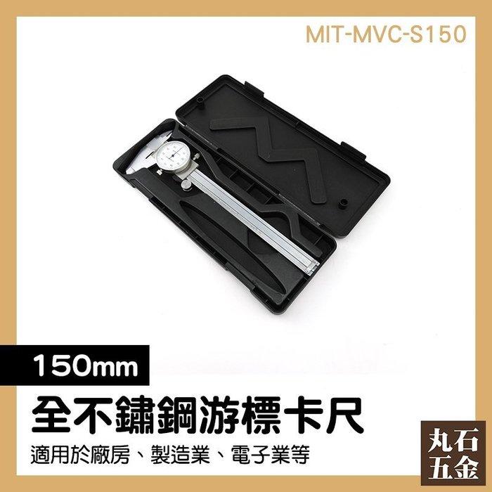 【丸石五金】附表游標卡尺 帶表卡尺 不銹鋼卡尺 上工帶表卡尺 0-150mm 代表卡尺 MIT-MVC-S150