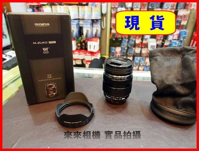 來來相機 OLYMPUS M.ZD MZD ED 12-40mm F2.8 PRO 彩盒
