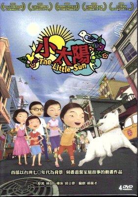 昇龍 小太陽 動畫卡通 DVD 全新 台灣70年溫馨家庭故事 金鐘獎最佳動畫