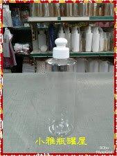 小雅瓶罐屋//透明300g+白色拉拔蓋下標區