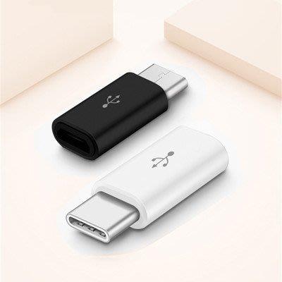 安卓 TYPE-C轉接頭 USB3.1 轉接器 充電頭 note10 RENO2 U11 S20 realemext 5