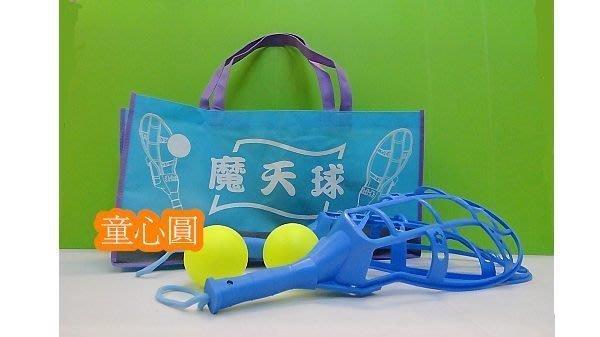 全新 台灣製 ST玩具 魔天球 摩天球 飛天球 飄浮球 彎曲球 親子運動◎童心玩具1館◎