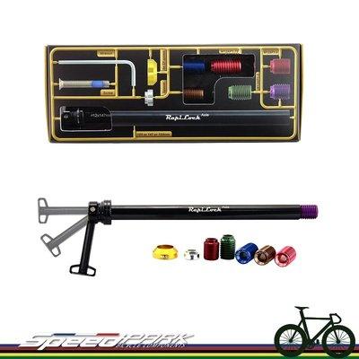 【速度公園】RapiLock Axle 147 碟煞公路車 貫通軸快拆組(後輪) φ12×142