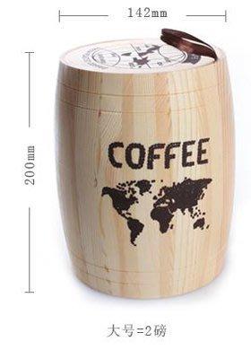 【圓形咖啡木桶-大號2磅-香木-直徑13.5*高19.5cm-1套/組】咖啡豆密封罐 咖啡粉儲存罐-7501010