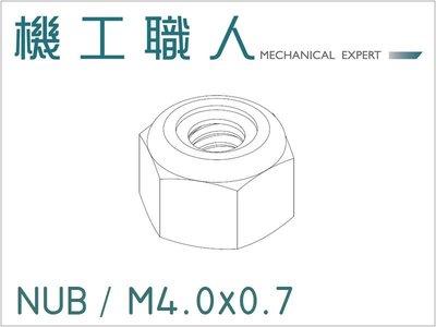 【機工職人】NUB系列 公制 M4 尼龍 防鬆 螺帽 螺母 DIN985 NYLON INSERT HEX NUT