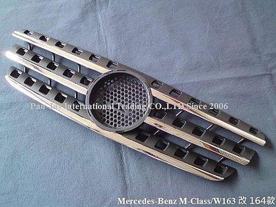 寶捷國際 M.Benz ML/ W163 改 W164式樣 原廠型 黑底 水箱罩 ML320.ML350 適用