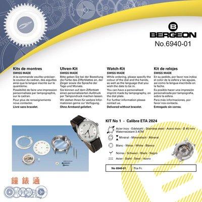 【鐘錶通】B6940-01《瑞士BERGEON》ETA 2824 專用錶殼錶針錶面等DIY玩家組合├手錶機芯組裝工具┤