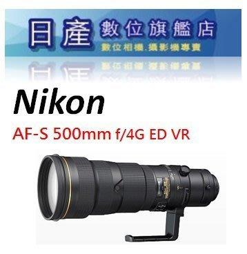 【日產旗艦】先詢問貨源 NIKON AF-S NIKKOR 500mm f4 G ED VR 平行輸入 飛羽 定焦