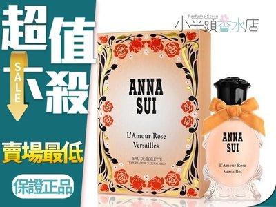 《小平頭香水店》ANNA SUI 安娜蘇 凡爾賽玫瑰女性淡香水 30ml