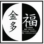 金多福代辦萬國殯儀館殯儀服務收費