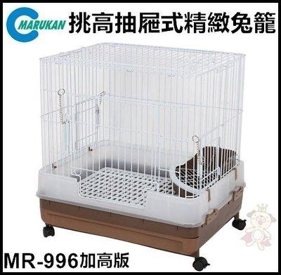 【48小時出貨+免運費】*WANG *日本Marukan最新款加高型抽屜式兔籠 MR-996咖啡色 底網