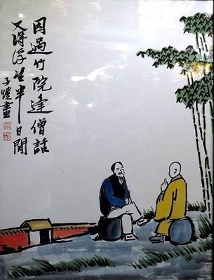 【 金王記拍寶網 】S381. 中國近代美術教育家 豐子愷 款 手繪書畫原作含框一幅 畫名:因過竹院逢僧話  罕見稀少~