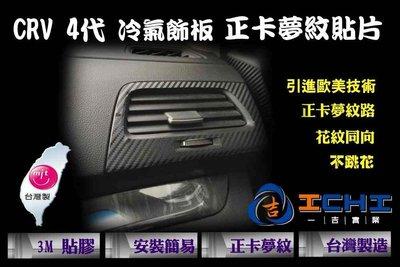 CRV 4代 冷氣出風口 正卡夢紋貼片/台灣製造、外銷歐美/本田,CRV4,CRV 4代,4代,CRV四代,CRV4改裝